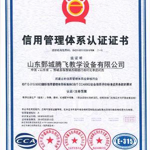 信用管理体系认证证书