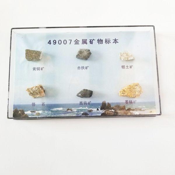 金属矿物betway体育iso系统